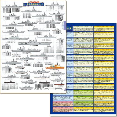 海上自衛隊 クリアファイル