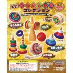 木製なつかし玩具コレクション(全6種)