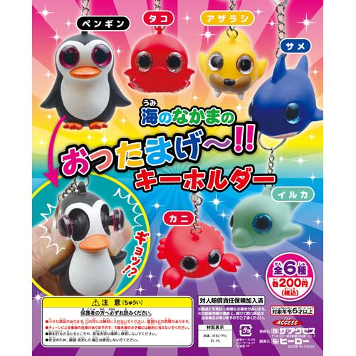 海のなかまのおったまげ〜!!キーホルダー(全6種)