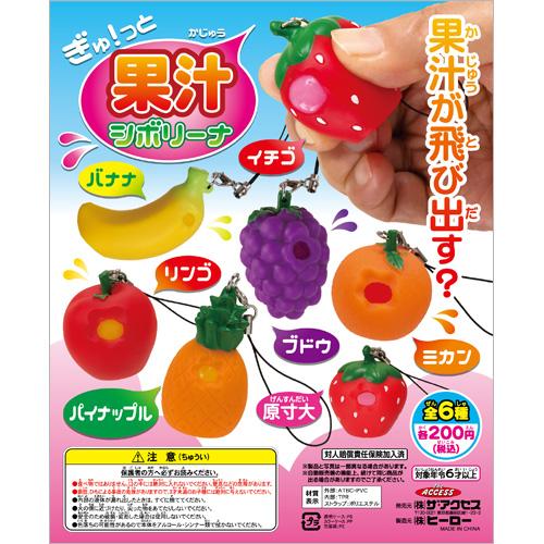 ぎゅ!っと果汁シボリーナ(全6種)