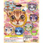 にゃんポーチmini(全6種)