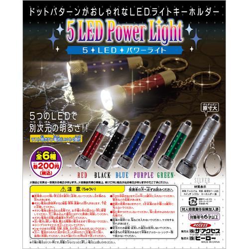 5LEDパワーライト(全6色)