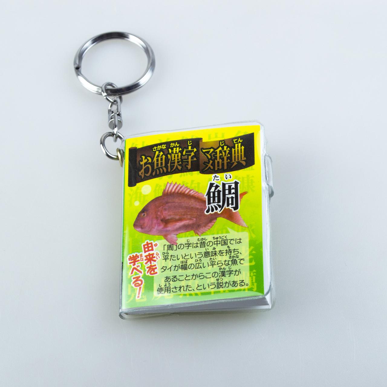 お魚漢字 マメ辞典
