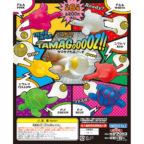 タマタマたまご〜ず(全3種×各2色)