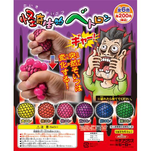 怪奇生物べトロン(全6色)