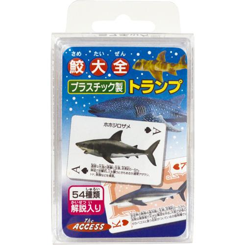 鮫大全トランプ