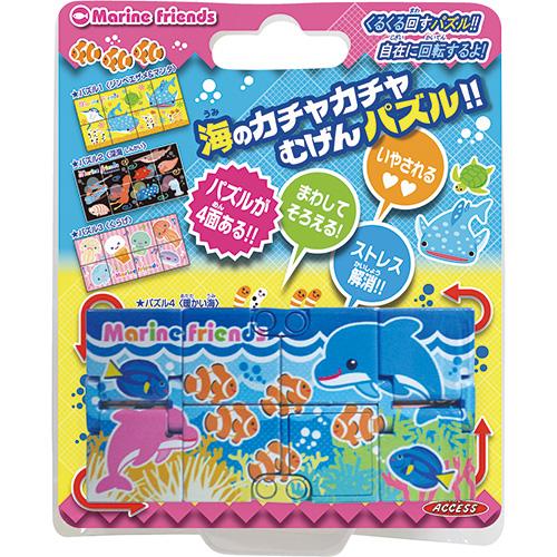 海のカチャカチャむげんパズル!!
