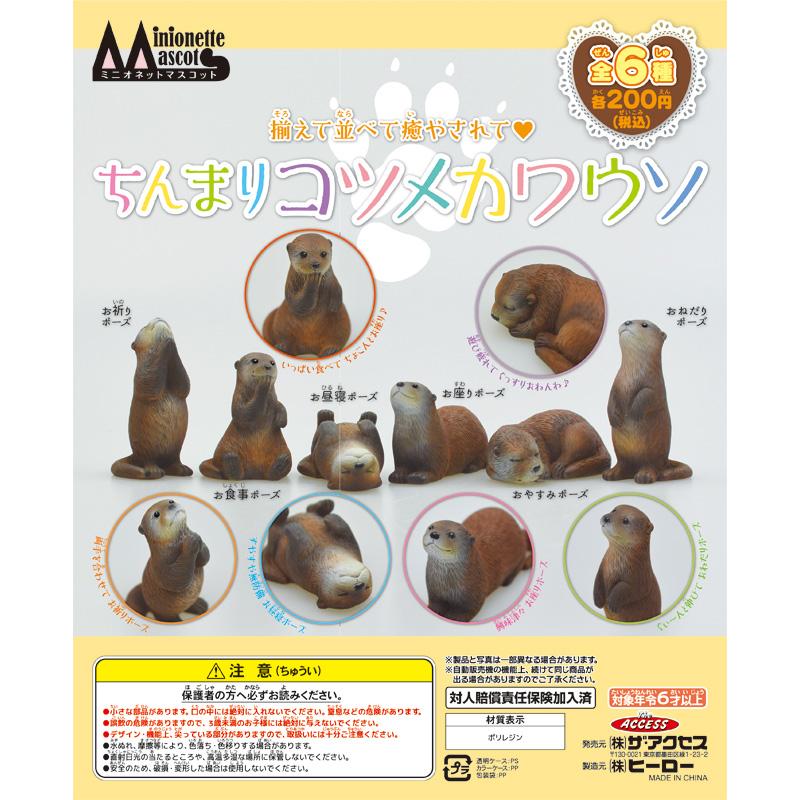 《MinionetteMascot》ちんまりコツメカワウソ(全6種)