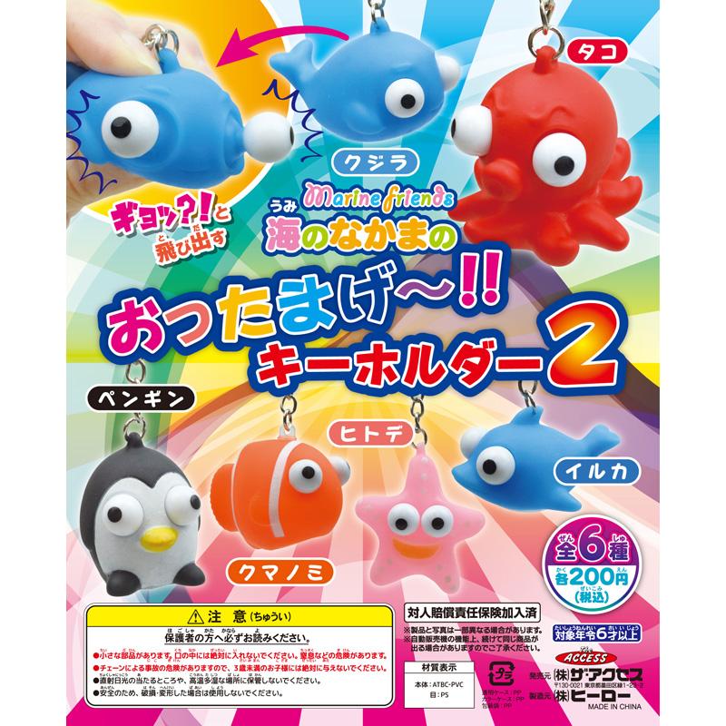 海のなかまのおったまげ〜!! キーホルダー2(全6種)