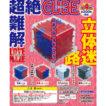 超絶難解立体迷路ラブメイズキューブ(全4色)