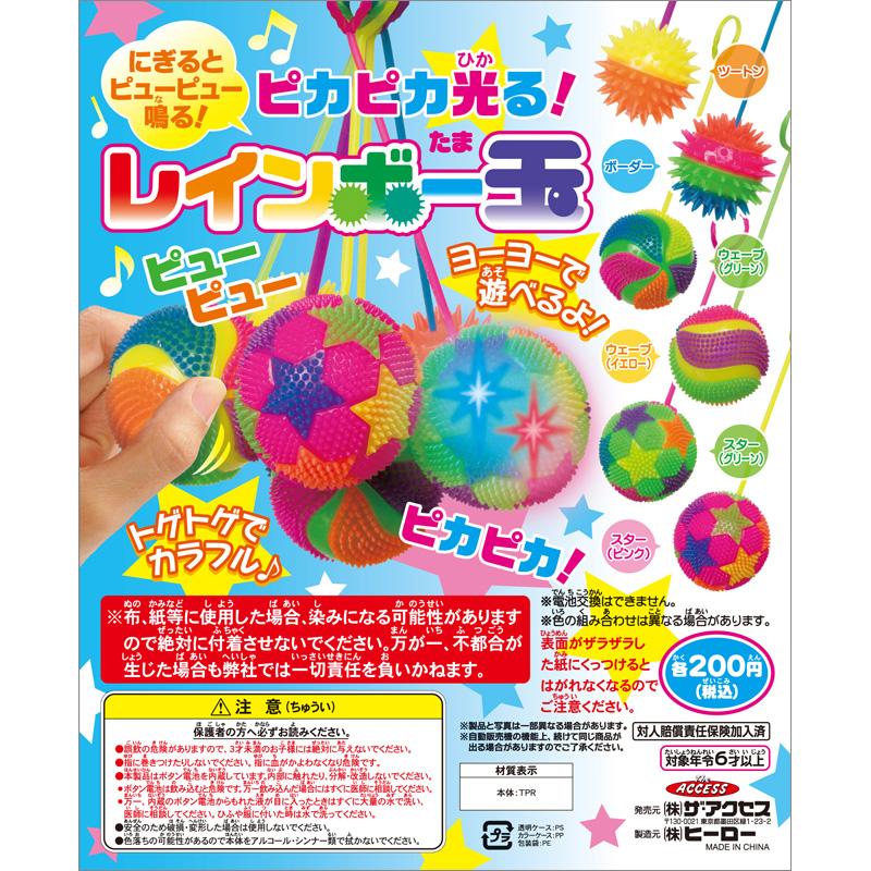 レインボー玉(全6種)