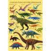 ポストカード:恐竜