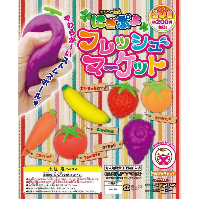 にぎぷよ フレッシュマーケット(全6種)