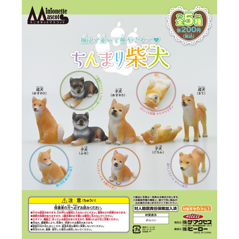 《MinionetteMascot》ちんまり柴犬(全5種)