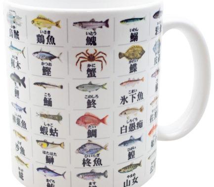 大全マグカップ:お魚漢字