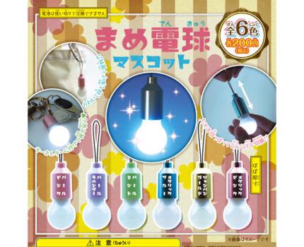 まめ電球マスコット(全6色)
