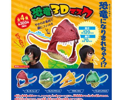 恐竜3Dマスク(全4種)