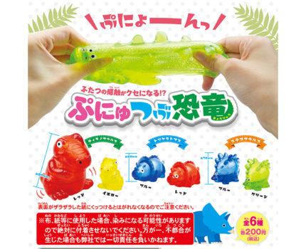 ぷにゅつぶ恐竜(全6種)