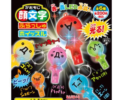 顔文字ふらっしゅホイッスル(全6種)