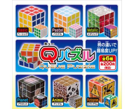 Qパズル(全6種)