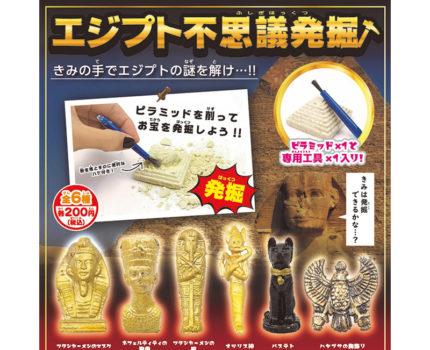 エジプト不思議発掘(全6種)