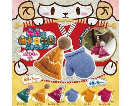 毛糸の帽子×手袋ストラップ(全6種)