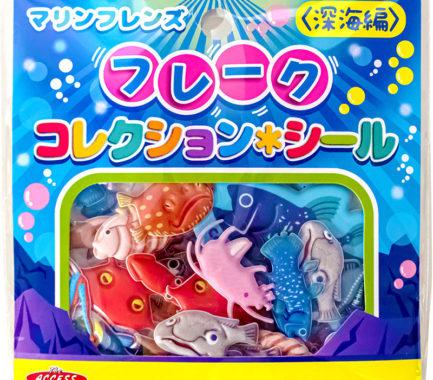 マリンフレンズ フレークコレクションシール:深海編