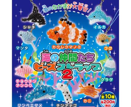 海の仲間たち ビーズストラップ2(全10種)