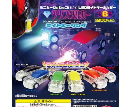 クリスタルカーライトキーリング(全6色)