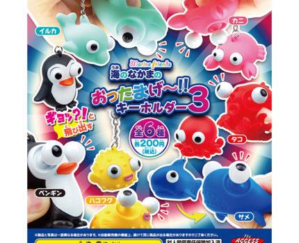 海のなかまのおったまげ〜!! キーホルダー3(全6種)