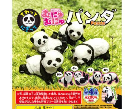 さわってにぎってむにゅむにゅパンダ(全4種)