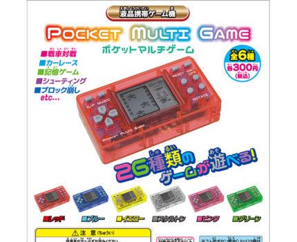 ポケットマルチゲーム(全6種)
