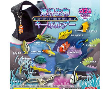 海洋生物キーホルダー(全12種)