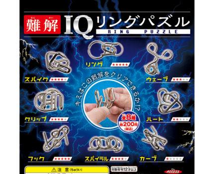 難解IQリングパズル(全8種)