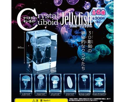 クリスタルキューボイド ジェリーフィッシュ(全6種)