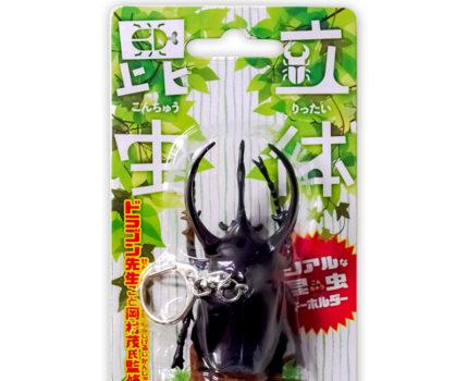 立体昆虫キーホルダー(全6種)