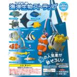 海洋生物ストラップ(全12種)