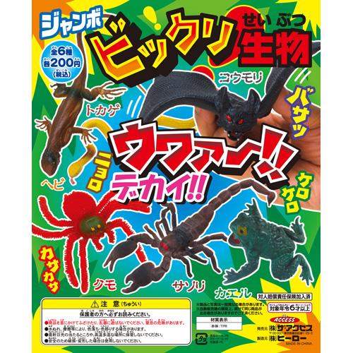 ジャンボビックリ生物(全6種)