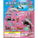 海洋生物ストラップ2(全9種)
