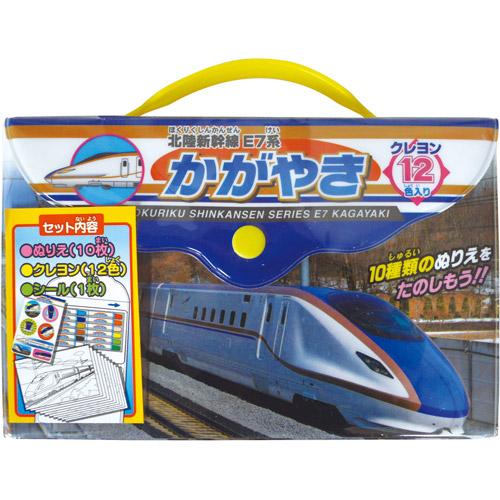 北陸新幹線E7系かがやきミニぬりえバッグ