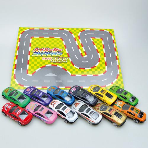ハイパーカーコレクションMAX