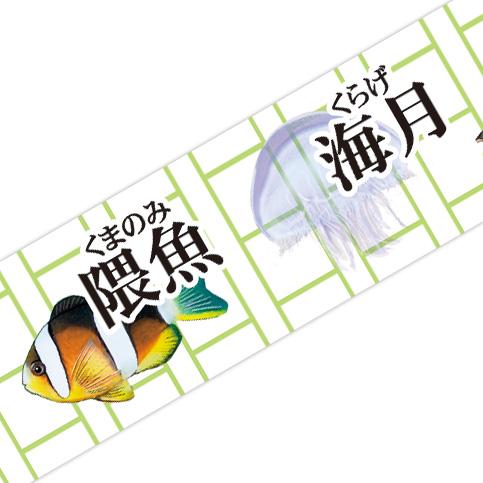 マスキングテープ:M001:お魚漢字
