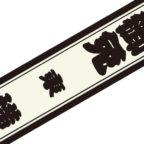 マスキングテープ:A023:番付
