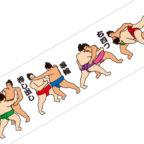 マスキングテープ:A025:決まり手