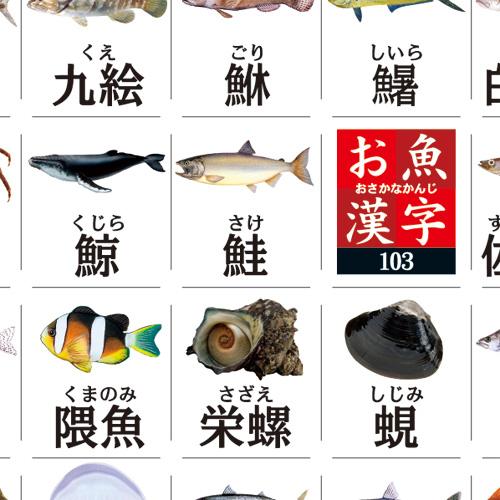 さざえ 漢字