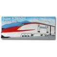 E6系新幹線「スーパーこまち」 3Dマグネット