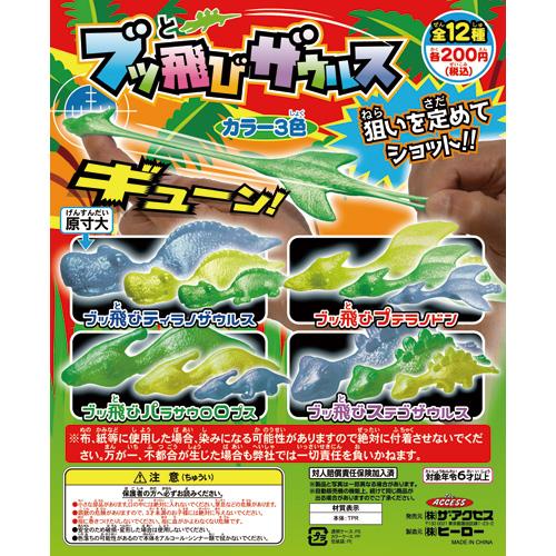 ブッ飛びザウルス(カラー3色、全12種)