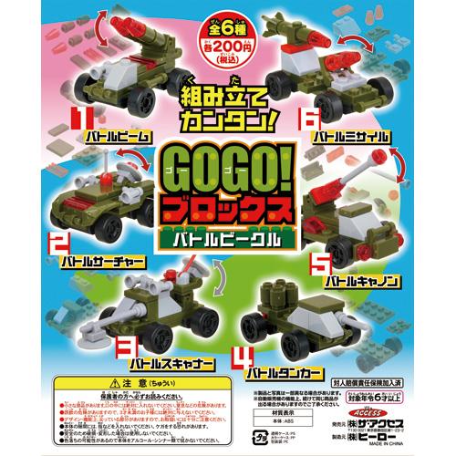 GOGO!ブロックス バトルビークル(全6種)