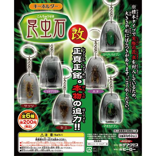 昆虫石改(全6種)