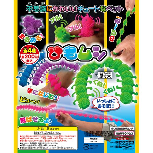 ひもムシ(全4色)